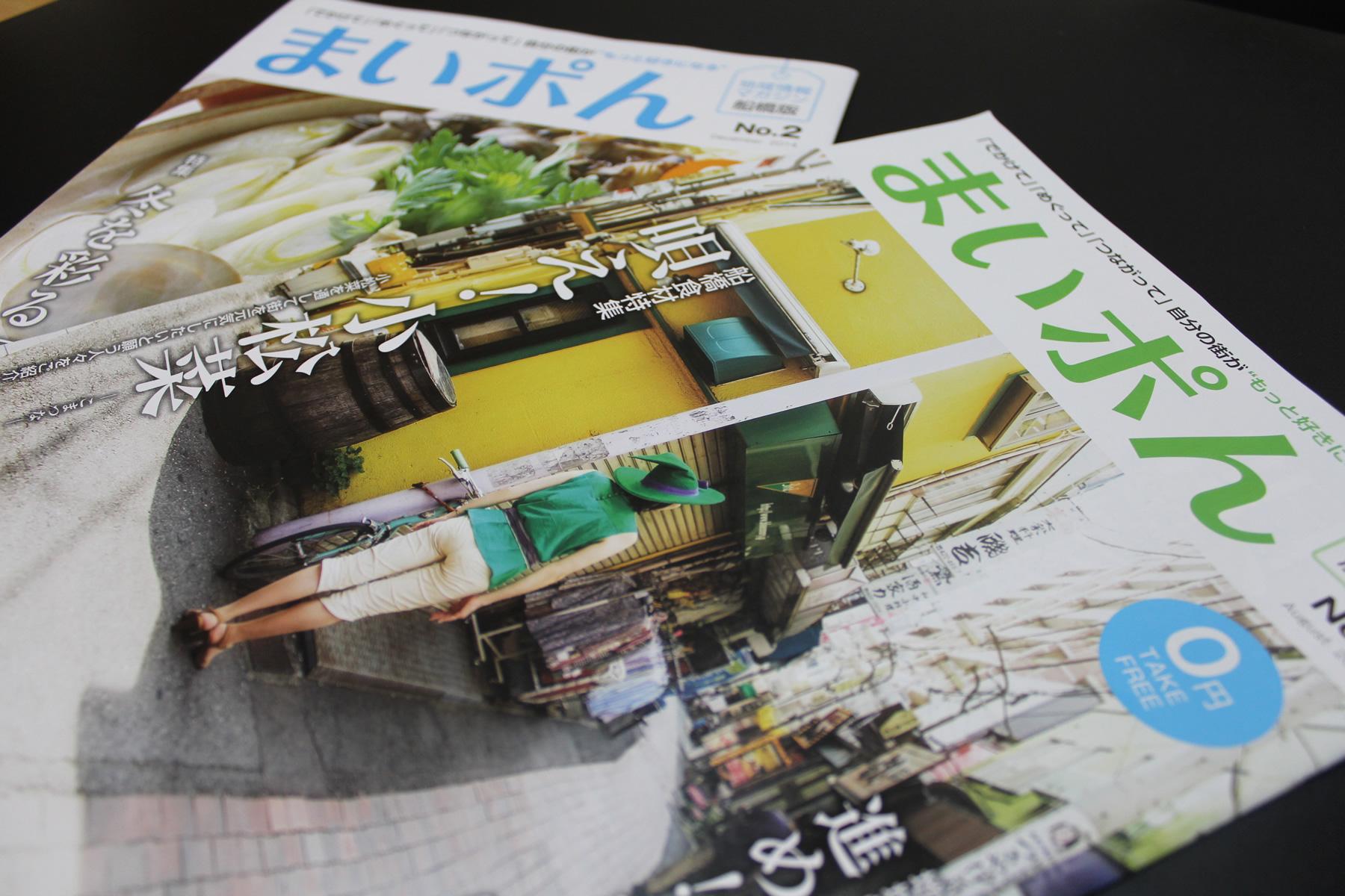 【地域情報マガジン「まいポん」】船橋・株式会社フューチャーリンクネットワーク様
