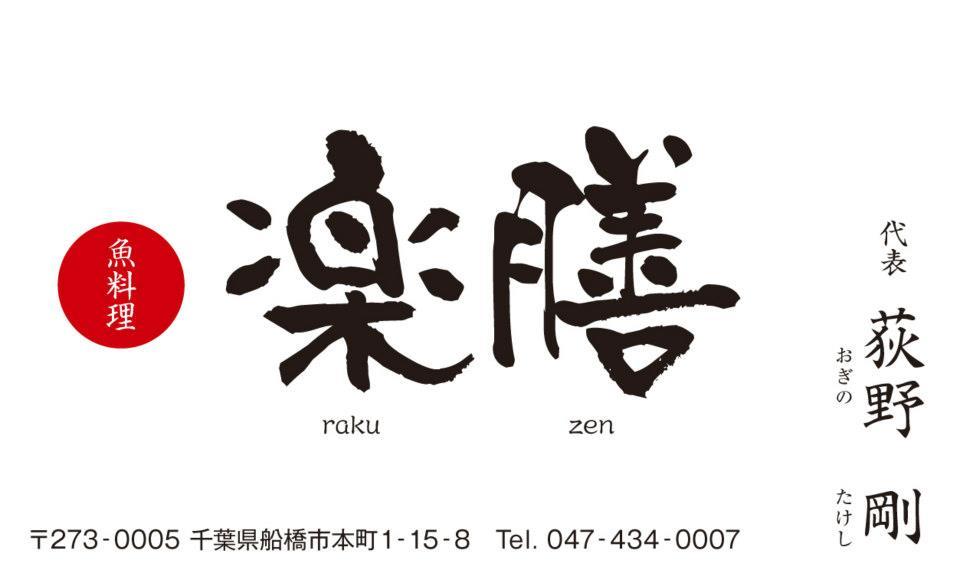 【名刺】船橋・魚料理 楽膳様(居酒屋)