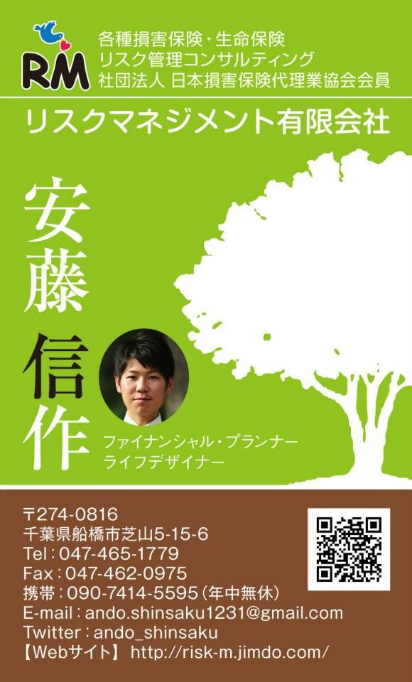 【名刺】船橋・リスクマネジメント有限会社様