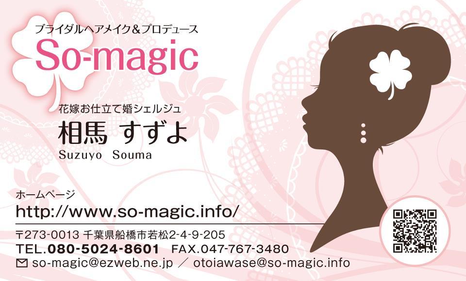 【名刺】船橋・So-magic様(花嫁お仕立て婚シェルジュ)