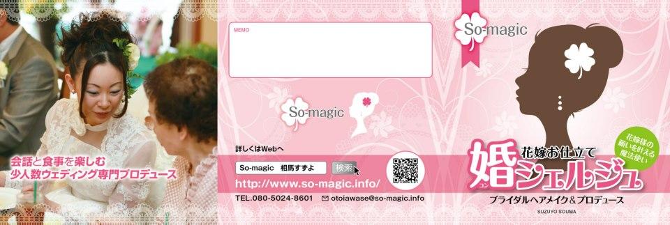 【パンフレット】船橋・So-magic様(花嫁お仕立て婚シェルジュ)