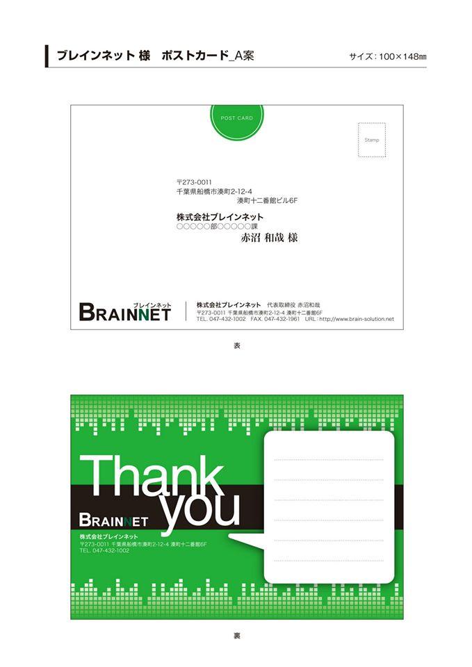 【Thank youカード】船橋・ブレインネット様(Webマーケティング)