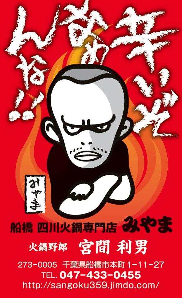 【ショップカード&名刺(火鍋野郎Ver)】船橋・四川火鍋専門店 みやま様(四川料理)