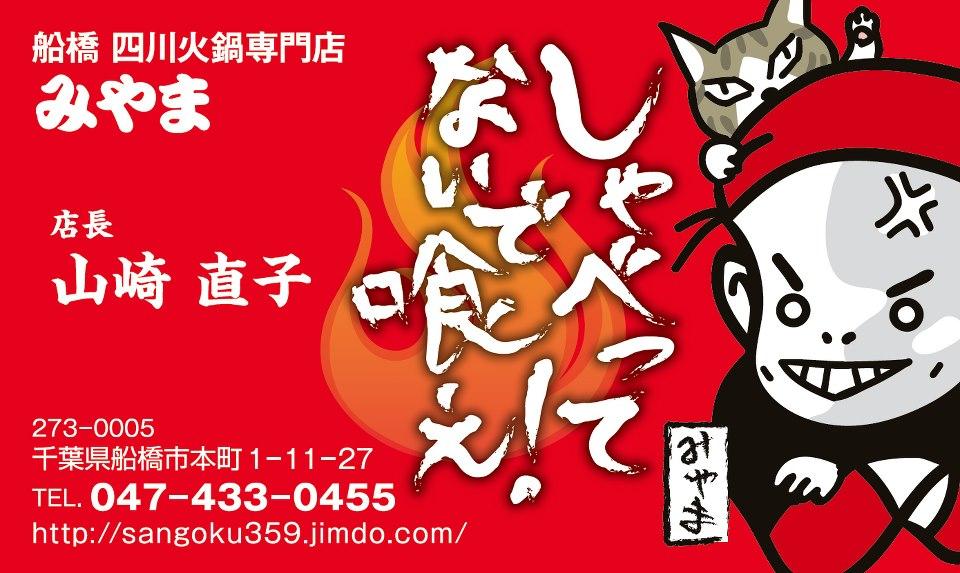 【ショップカード&名刺(チャビママVer)】船橋・四川火鍋専門店 みやま様(四川料理)