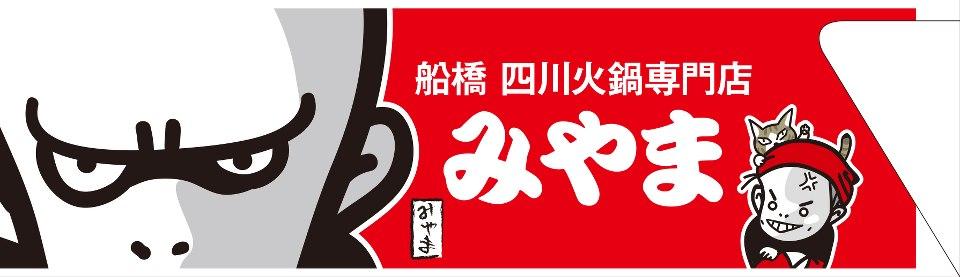 【箸袋】船橋・四川火鍋専門店 みやま様(四川料理)