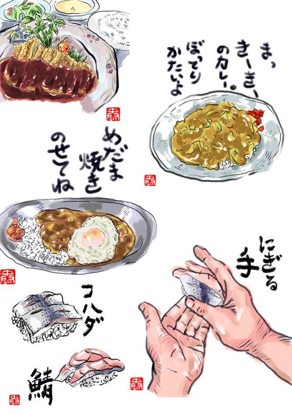 【オリジナルイラスト『食』】