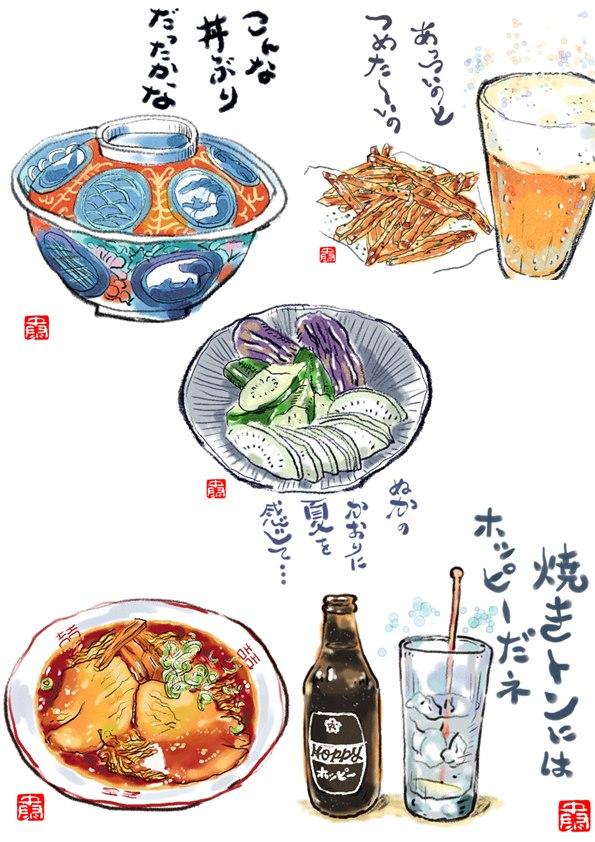 【オリジナルイラスト『食』Ver2】