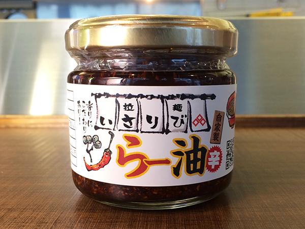 【ラベル】船橋市・拉麺いさりび様(ラーメン店)