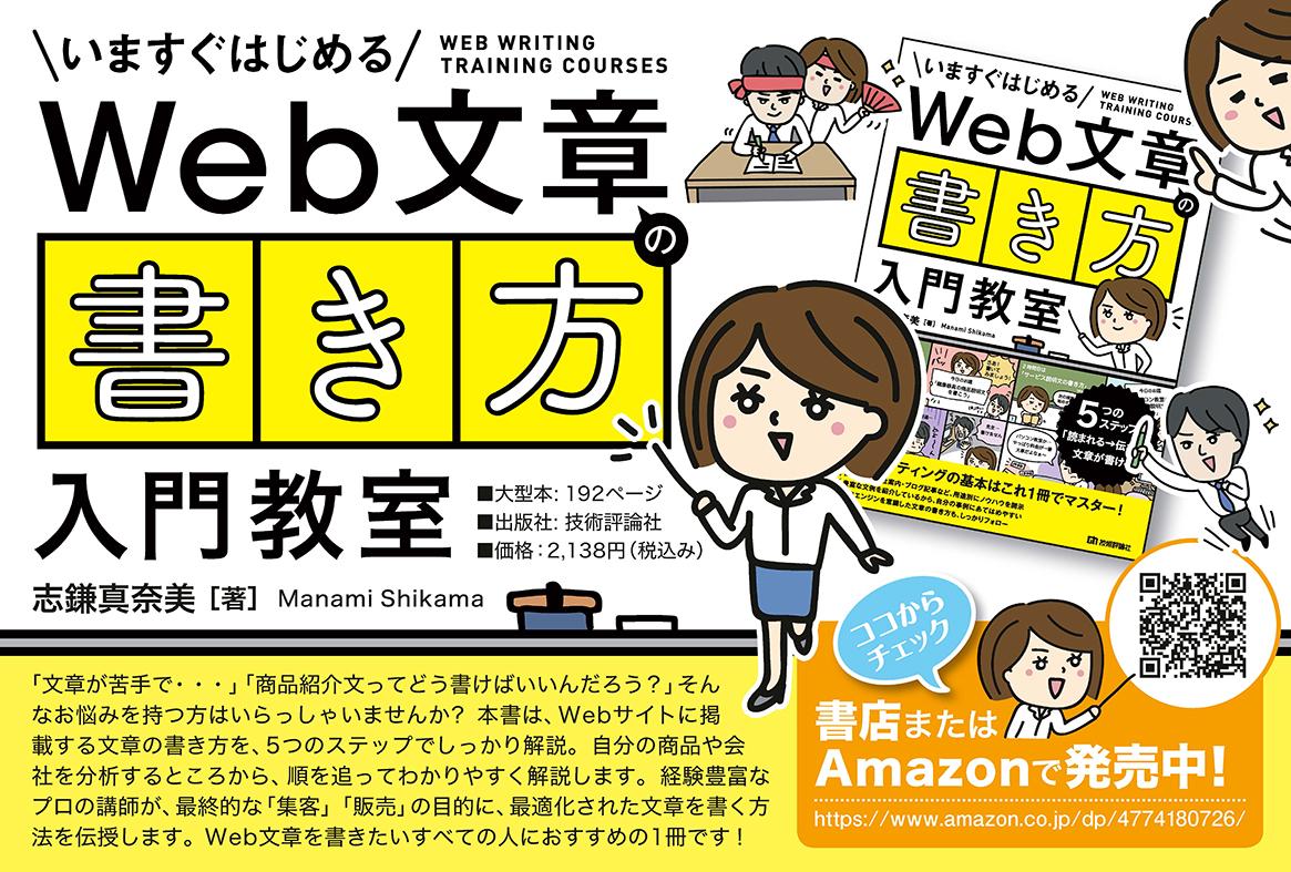 【書籍広告チラシ(ハガキサイズ)】Shikama.net 様