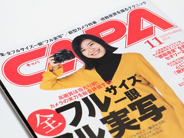 【CAPA】株式会社学研プラス様