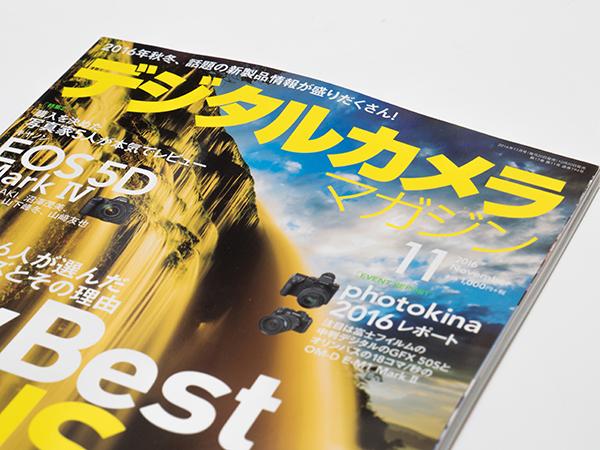 【デジタルカメラマガジン】株式会社インプレス様