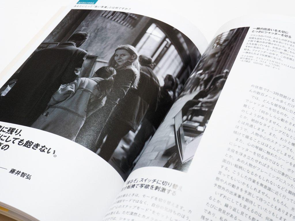 【写真家のスゴい撮影セオリー】株式会社学研プラス様(出版社)