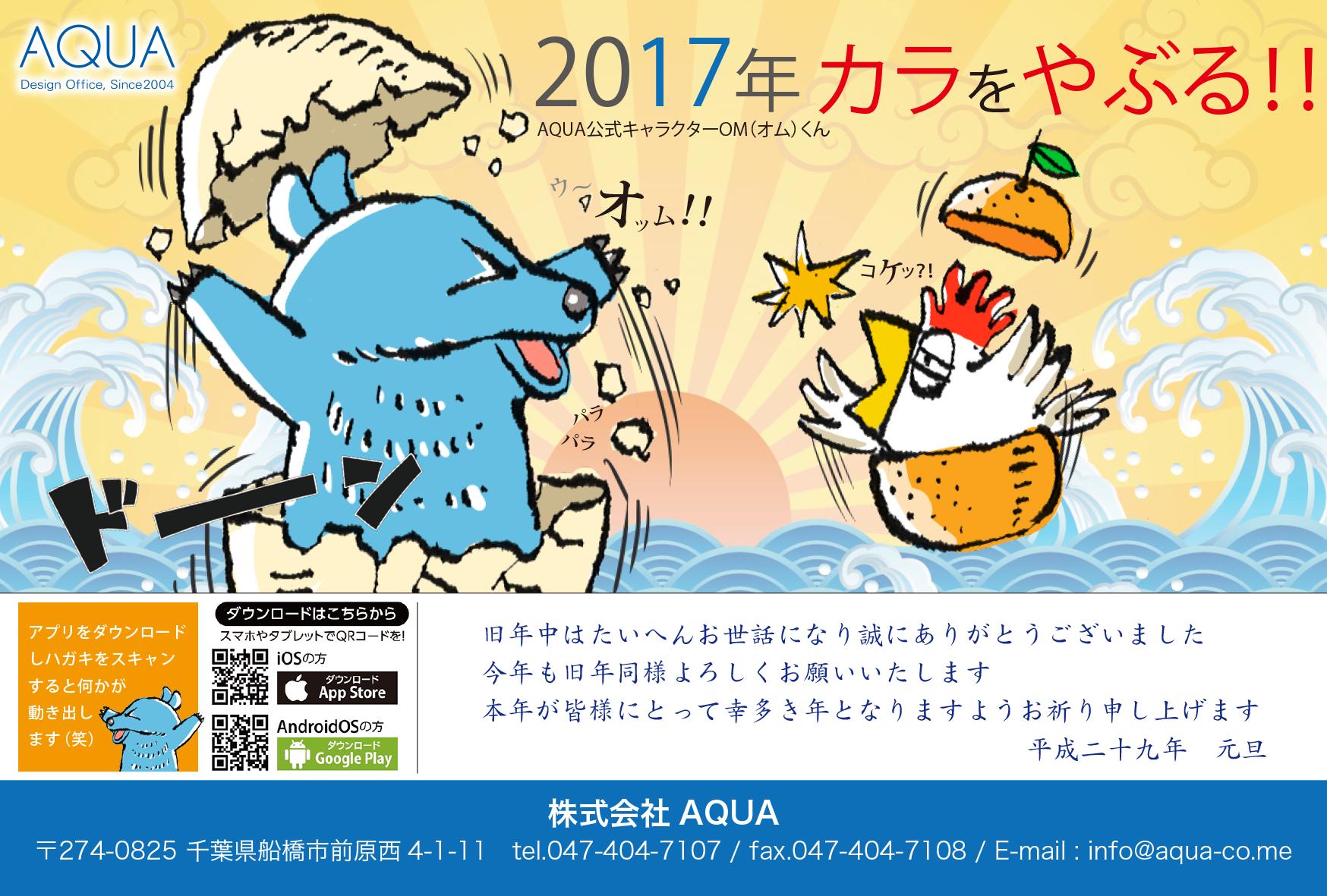2017aqua_nenga