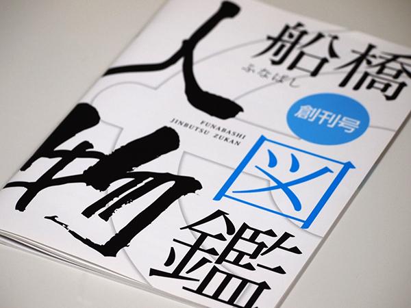 【船橋 人物図鑑 創刊号】船橋人物図鑑事務局様