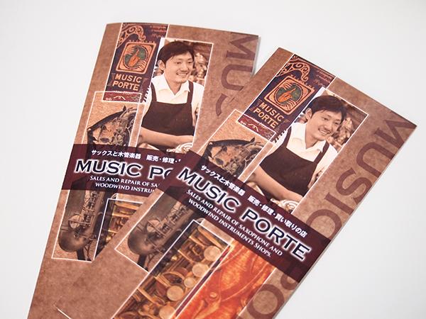 【リーフレット MUSIC PORTE(ミュージックポルテ)】MUSIC PORTE様