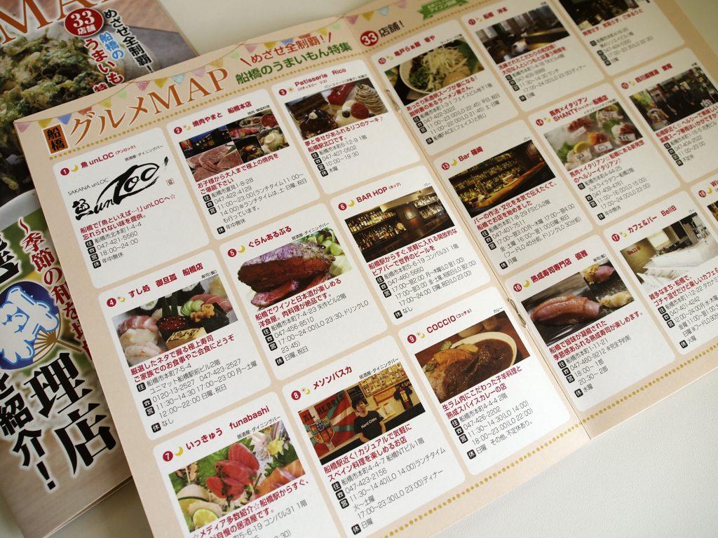 【船橋グルメMAP】株式会社フューチャーリンクネットワーク 様