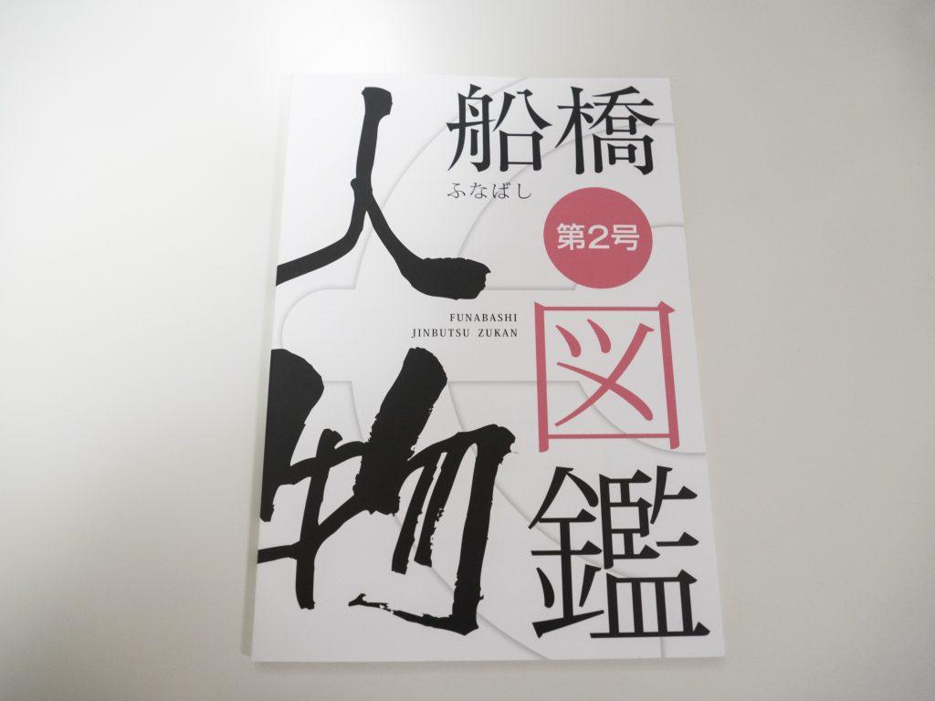 【船橋 人物図鑑 第2号】