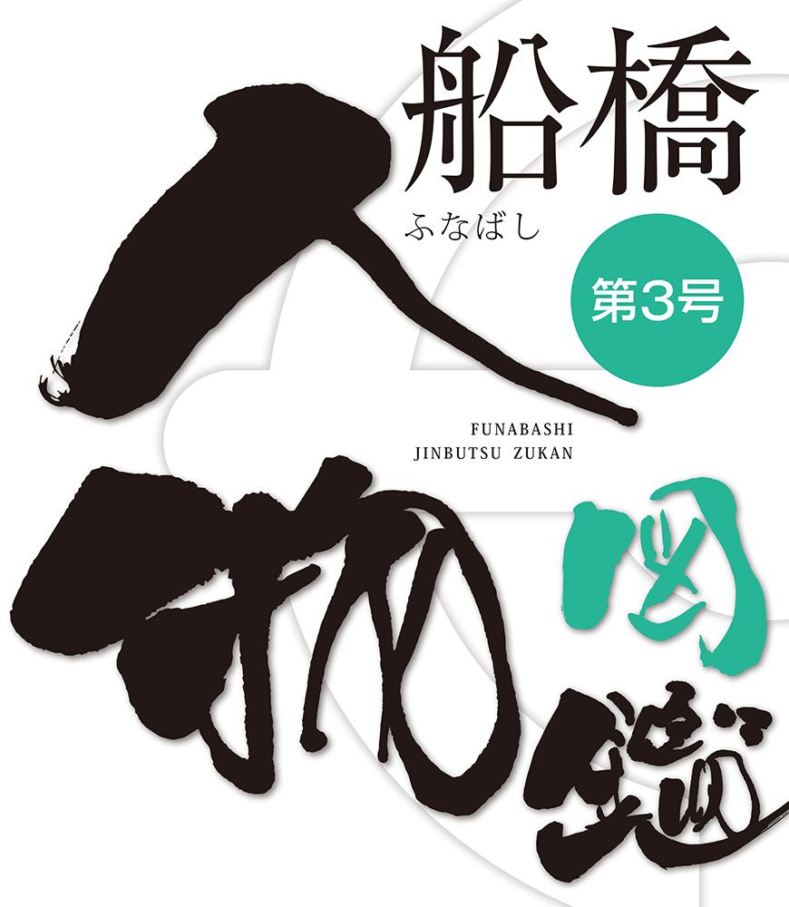 【船橋人物図鑑 第3号】
