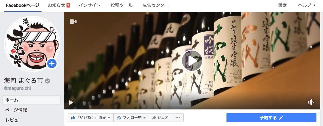 【海旬 まぐろ市】様 FBカバー動画